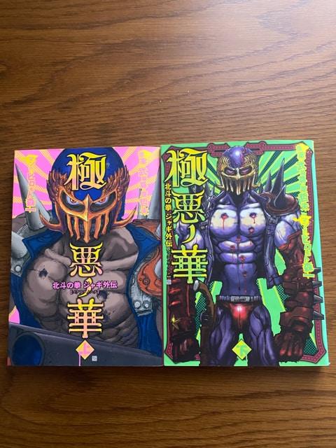北斗の拳外伝コンプリート < アニメ/コミック/キャラクターの