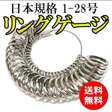 指輪 リング 指輪計測 リングゲージ 日本規格 便利アイテム