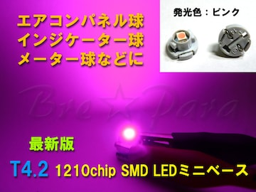 最新版★T4.2ミニベース SMD ピンク 5個★メーター照明 LED エアコンパネル球