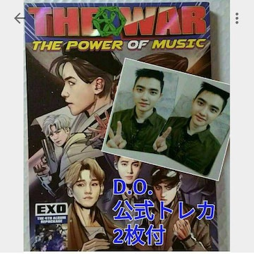 【D.O.公式トレカ2枚セット】EXO The war -The power of music-