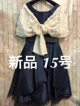 新品☆15号♪紺系パーティワンピース♪落ちないケープ付☆bb765