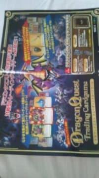 ドラゴンクエスト カードゲーム 宣伝ポスター ドラクエ DQ