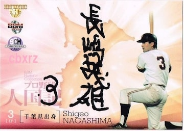 BBM10 長嶋茂雄 SCM雑誌付録 印刷サインカード