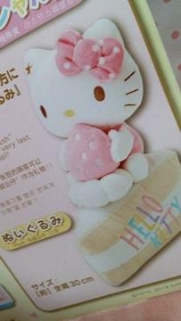 ☆サンリオ当りくじ☆ラストスペシャル賞☆ぬいぐるみ