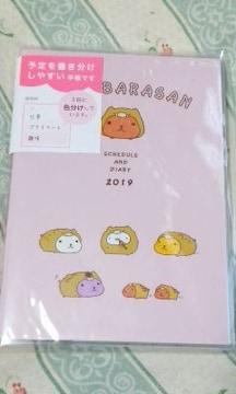 新品カピバラさん2019年 スケジュール手帳定価\1728ピンク