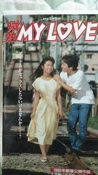 八木小織/微熱MY LOVE  1990年劇場公開作品