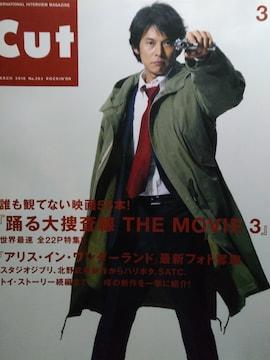 [本] Cut (カット:2010年3月号) 織田裕二/深津絵里/生田斗真