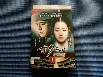 DVD オクニョ 運命の女(ひと) 1巻