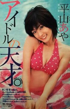 平山あや【週刊少年マガジン】2005年8月31日号