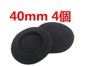 ヘッドホン交換用イヤーパッド直径40mm 黒 4個入