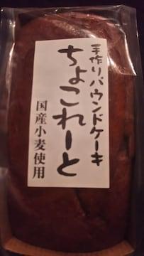 手作りパウンドケーキ◆チョコレート◆国産小麦使用◆1点のみ