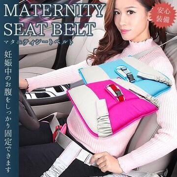 �溺 簡単装着 妊婦のお腹を守ります マタニティシートベルト BL