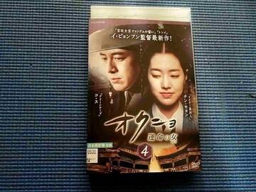DVD オクニョ 運命の女(ひと) 4巻