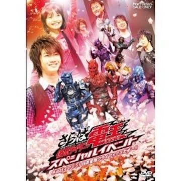 ■DVD『さらば仮面ライダー電王 スペシャルイベント』佐藤健