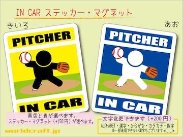 ☆ IN CARステッカー野球ピッチャーバージョン☆車 シール