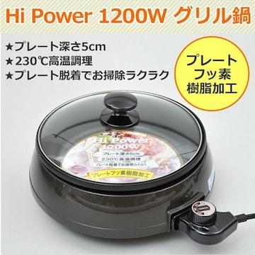 電気グリル ひとり鍋 /e
