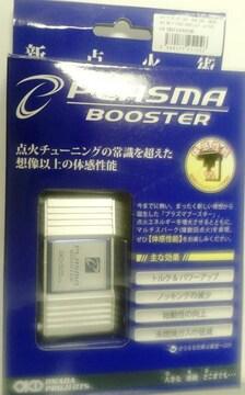 プラズマブースター RX7 FC3S FD3S ハイブースト 未使用