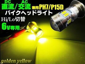 6v直流交流兼用LED PH7 P15Dヘッドライト/ゴールデンイエロー黄
