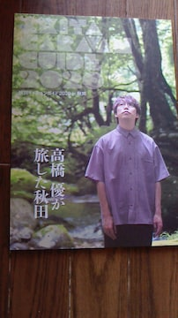 高橋優 秋田キャラバンガイド2020in秋田
