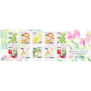 2021年 春のグリーティング 63円切手 ポピー 苺 猫 うさぎ