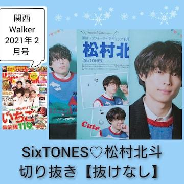 SixTONES 松村北斗 切り抜き関西ウォーカー 2021年 2月号
