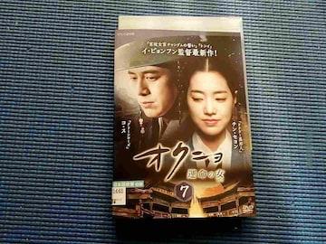 DVD オクニョ 運命の女(ひと) 7巻