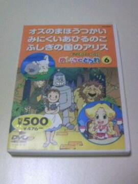 よいこのアニメDVD めいさくどうわ6 / オズ アヒル アリス 童話 3作品収録
