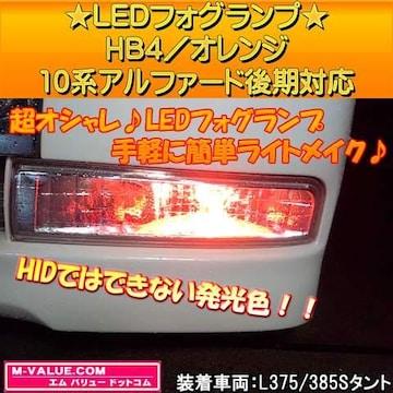 超LED】LEDフォグランプHB4/オレンジ橙■10系アルファード後期対応