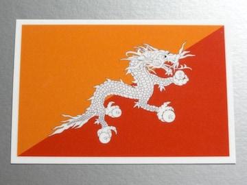 1■ブータン国旗ステッカー1枚 シール ☆即買!■