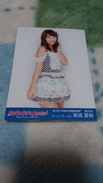 AKB48日産スタジアム高城亜樹特典写真