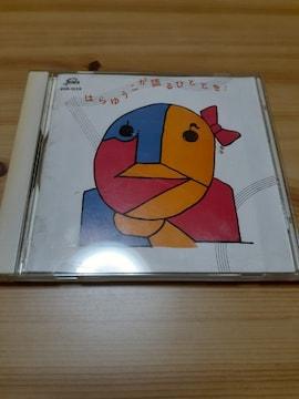 [CD] はらゆうこが語るひととき 原 由子 サザンオールスターズ
