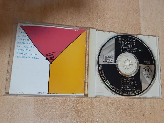 [CD] はらゆうこが語るひととき 原 由子 サザンオールスターズ < タレントグッズの