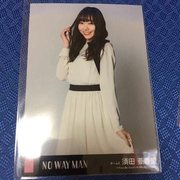 SKE48 須田亜香里 NO WAY MAN 生写真 AKB48
