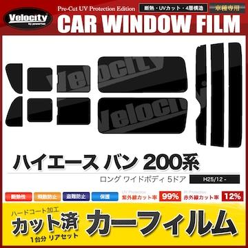 F267DS★ハイエース 200系 バン ロング W 5ドア2列目三分割窓