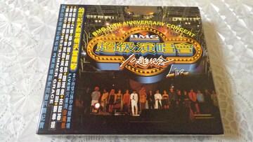 BMG 10TH ANNIVERSARY 超級演唱會 10周年紀念 LIVE