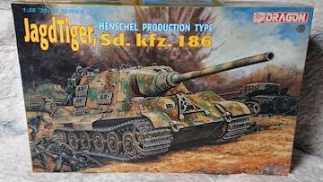 ドラゴン1/35  ドイツ・重駆逐戦車  ヤクトティーガー