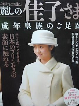 麗しの佳子さま 別冊宝島2540