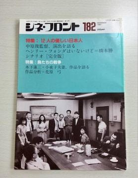 『シネ・フロント』12人の優しい日本人!