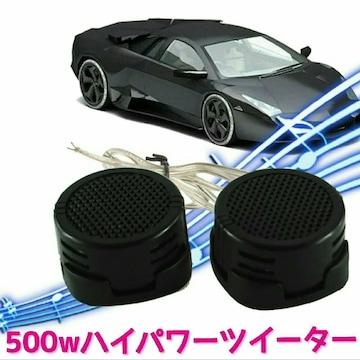 500wハイパワー  ドームツイーター オーディオ スピーカー