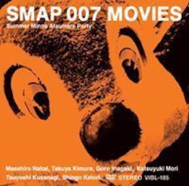 ■DVD『SMAP 007 MOVIES Summer Minna Atsumare Party』  < タレントグッズの