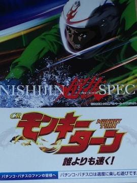 【パチンコ モンキーターン〜誰よりも速く〓】小冊子