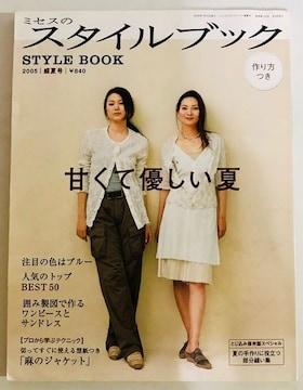 ミセスのスタイルブック2007春初夏号/クリックポスト配送可能
