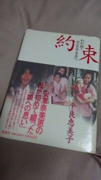 激レア/廃盤【約束 わが娘・安室奈美恵へ】著者 平良恵美子