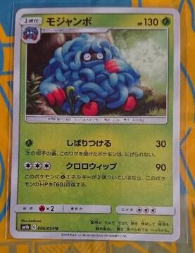 ポケモンカード1進化 モジャンボ SM9b 006/054 287
