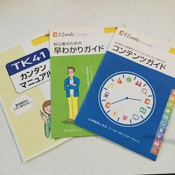 TUKa TK 41 マニュアル
