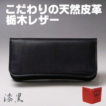 栃木レザー |財布 日本製 長財布 08 ブラック 漆黒 新品