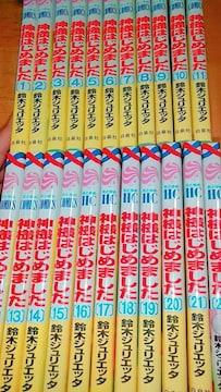 【在庫限り】神様はじめました 全巻完結セット 鈴木ジュリエッタ