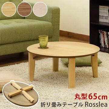 Rosslea 折り畳みテーブル 65Φ UHR-R65