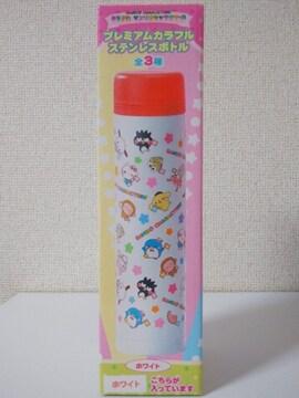 サンリオキャラクターズ プレミアムカラフルステンレスボトル