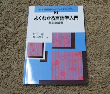 〇よくわかる言語学入門〇解説と演習 日本語教師3